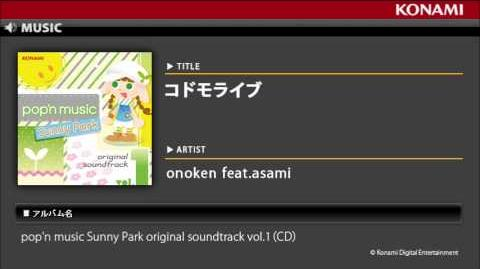 コドモライブ pop'n music Sunny Park original soundtrack vol