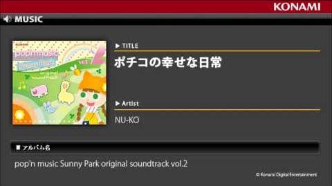 ポチコの幸せな日常 pop'n music Sunny Park original soundtrack vol