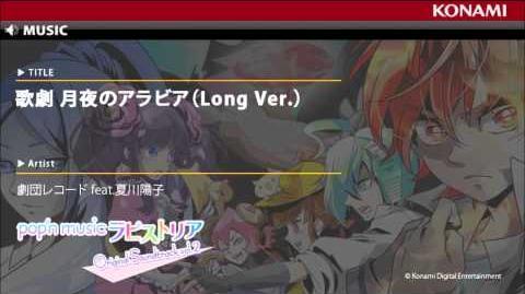 歌劇 月夜のアラビア(Long Ver.) pop'n music ラピストリア original soundtrack Vol