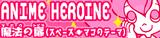 Mahou no Tobira (Space@Maco no Theme)