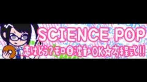 SCIENCE POP 「恋はどう?モロ◎波動OK☆方程式!!」