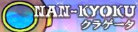 11 NAN-KYOKU