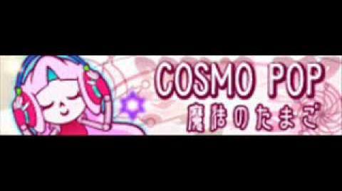 COSMO POP 「魔法のたまご ~Orange Magic Mix~」