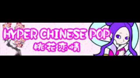HYPER CHINESE POP 「桃花恋情」