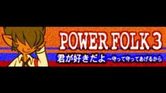 POWER FOLK 3 「君が好きだよ ~守って守ってあげるから」
