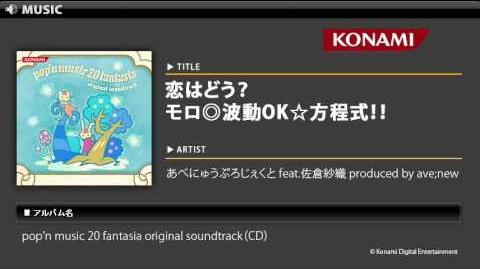 恋はどう?モロ◎波動OK☆方程式!! pop'n music 20 fantasia O.S