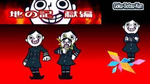 あさき -HD- 「地の記 獄編」
