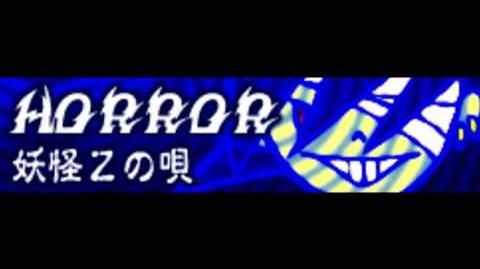 HORROR 「妖怪Zの唄」