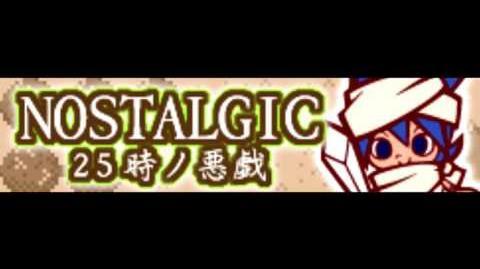 NOSTALGIC 「25時ノ悪戯」-0
