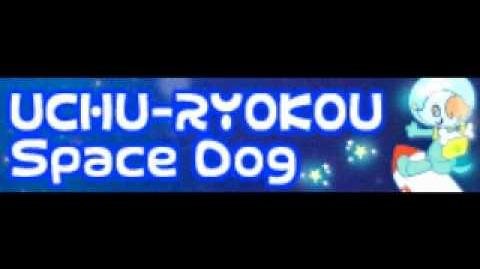 UCHU-RYOKOU 「Space Dog ~ALT mode~」