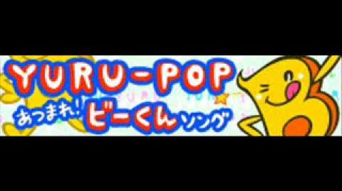 YURU-POP 「あつまれ!ビーくんソング」