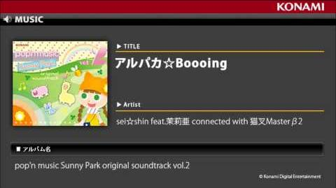 アルパカ☆Boooing pop'n music Sunny Park original soundtrack vol