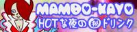 13 MAMBO KAYO
