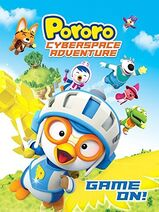 Pororo cyberspace adventure title cover