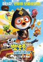 Pororo treasure adventure title cover