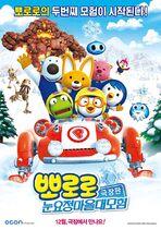 Pororo snow fairy adventure dvd cover