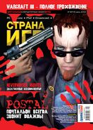 Postal 2 Game Land Magazine