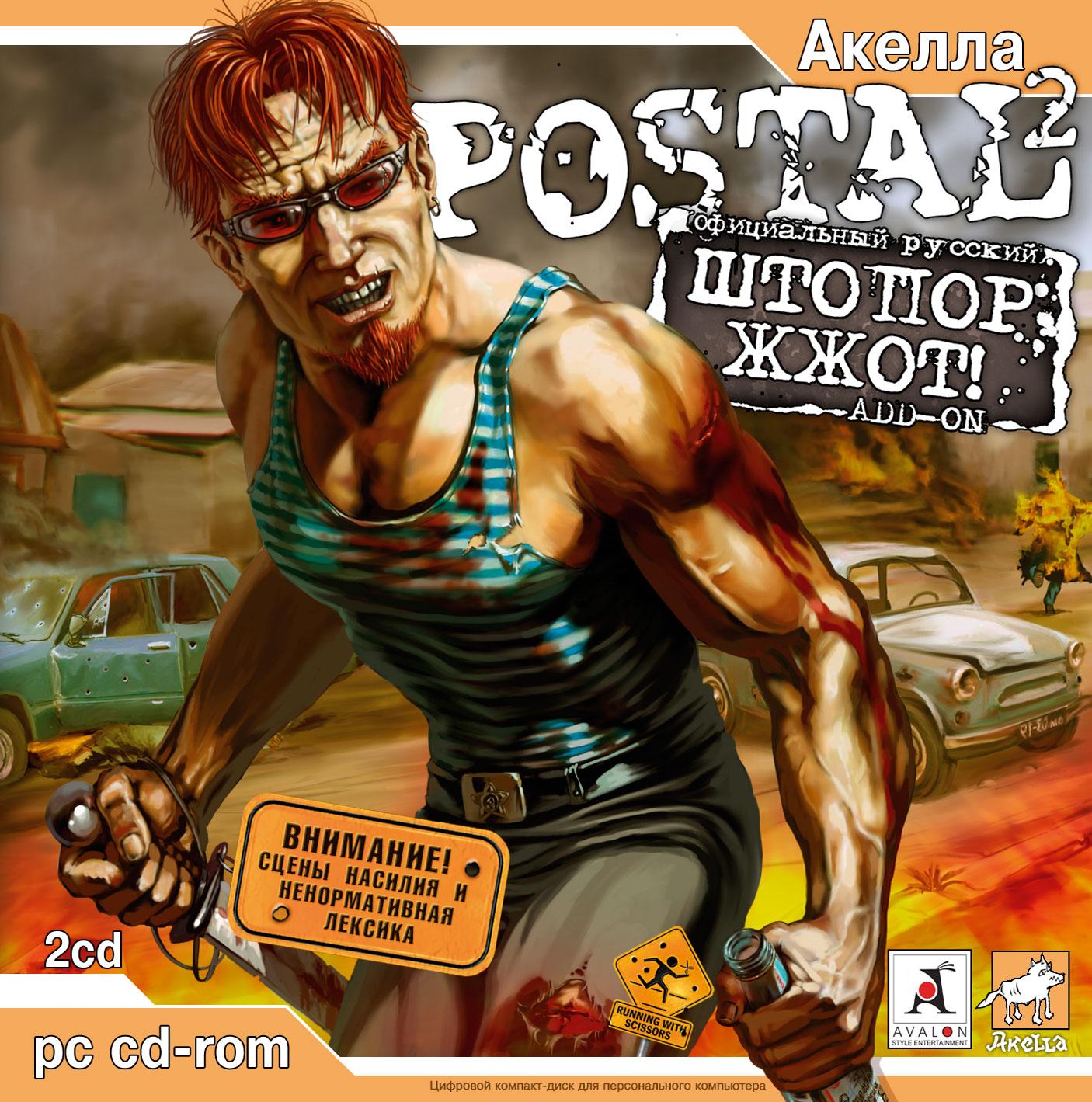 postal 2 game review