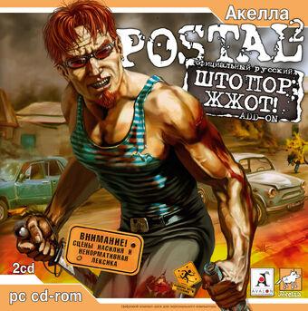 Postal 2 Shtopor Zhzhot Postal Wiki Fandom