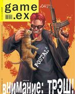 Game exe 93 cover - postal 2