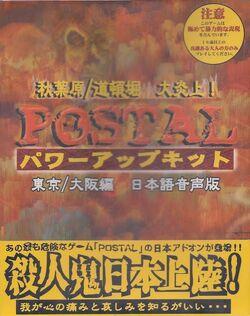 POSTAL - Micromouse JP
