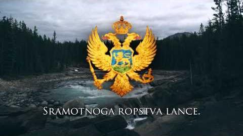 """National Anthem of Montenegro - """"Oj, Svijetla Majska Zoro"""""""