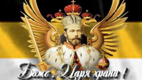 Romanov1 . God save the Tsar . Боже , Царя храни