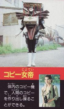 Photomare (Mighty Morphin Power Rangers)