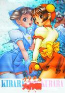 Prikura promotional poster