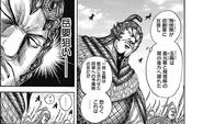 Chou Ga Ryuu's Perception Kingdom