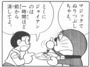 Doraemon erasing a portion of memory