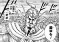 All-Rounder General Kou Son Ryuu (Kingdom)