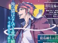 Natsume and Kouki SD1-1