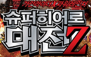 Kamen Rider vs. Power Rangers vs. Space Sheriff Korean Logo