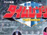 Mirai Sentai Timeranger Soundtracks