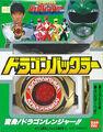 KSZ 1992dragonbuckler-box