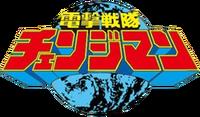 Logo-changeman
