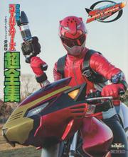 36-TokumeiSentaiGo-BustersA