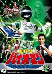 Bioman DVD Vol 2