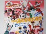 Sun Vulcan Stage Show at Super Hero Korakuen Yuenchi
