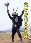 Chief Mantis