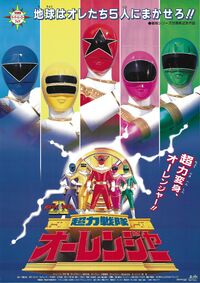 Choriki Sentai Ohranger The Movie