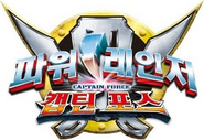 Power Rangers Captain Force Korean Logo