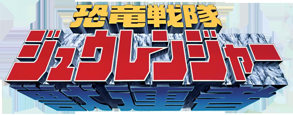 恐竜戦隊ジュウレンジャー タイトルロゴ