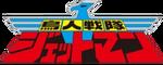 Logo-jetman