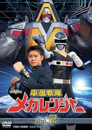 Megaranger DVD Vol 2