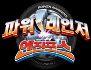 Power Rangers Engine Force Korean Logo