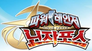 Power Rangers Ninja Force Korean Logo