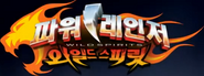 Power Rangers Wild Spirits Korean Logo