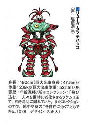 Ryugu Tamatebacco concept